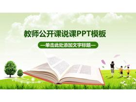 草地�n本背景的教��公�_�nPPT模板