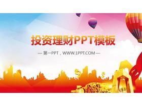 金色建筑背景的投资理财PPT模板