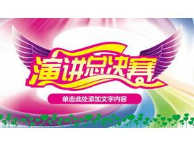 彩色飞扬的演讲比赛龙8官方网站