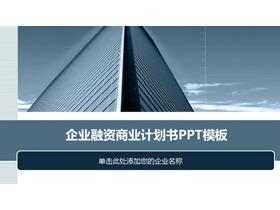 蓝色雅致建筑背景商业融资计划书平安彩票官网