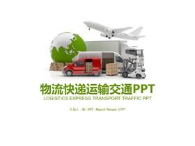 绿色物流运输行业工作总结汇报PPT模板