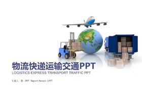 蓝色物流快递行业工作总结汇报PPT模板