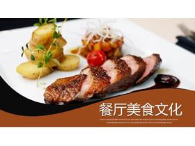 西餐烤肉背景的美食PPT模板