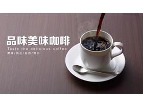 简洁咖啡背景PPT模板