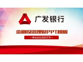 广发银行投资理财PPT模板