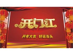 《开门红》企业年会PPT中国嘻哈tt娱乐平台