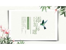 《鸟语花香》花鸟艺术PPT模板