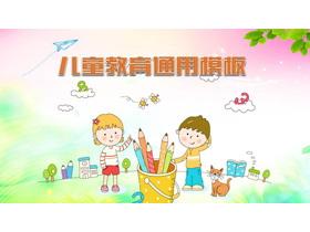 可爱卡通儿童教育PPT模板