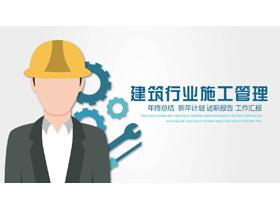 蓝色扁平化安全管理PPT模板