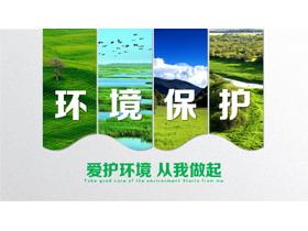 图片拼合效果的环境保护PPT模板