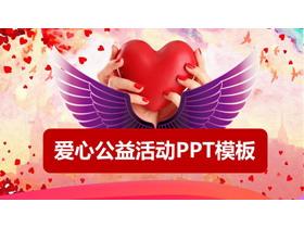 红色爱心背景的爱心公益PPT中国嘻哈tt娱乐平台