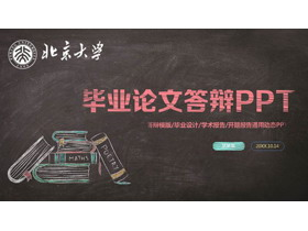 粉笔手绘风格的毕业答辩PPT模板
