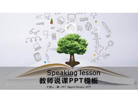 课本绿树背景的教师说课PPT模板