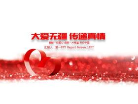 《大爱无疆传递真情》爱心公益PPT中国嘻哈tt娱乐平台