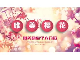 粉色唯美樱花PPT中国嘻哈tt娱乐平台