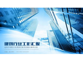 高楼大厦背景的建筑行业工作总结汇报平安彩票官网
