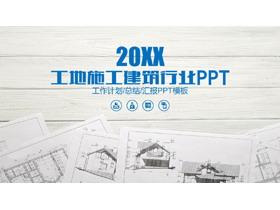 建筑图纸背景平安彩票官网