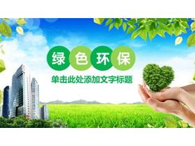 蓝天白云绿叶背景环保龙8官方网站