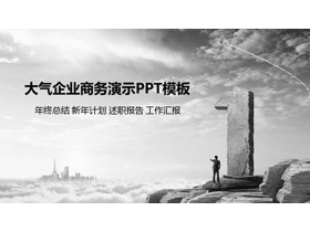 大气黑白商务演示PPT模板