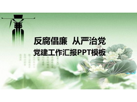《反腐倡廉从严治党》党建2018年送彩金网站大全汇报PPT模板