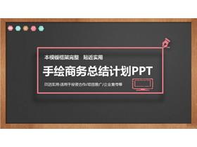 黑板粉笔手绘风格商务计划PPT模板