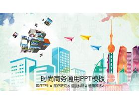 �r尚彩色都市背景PPT模板