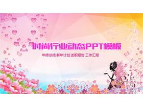 粉色时尚美容行业PPT模板