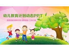 卡通儿童教育PPT模板