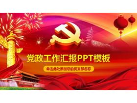 喜庆党政PPT模板免费下载