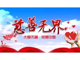 大爱无疆慈善无界PPT中国嘻哈tt娱乐平台