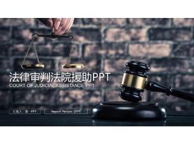 法院司法律师2018年送彩金网站大全总结PPT模板