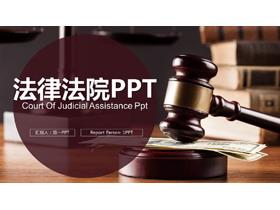 法律法院PPT中国嘻哈tt娱乐平台