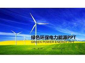 草原风车背景的清洁能源PPT模板