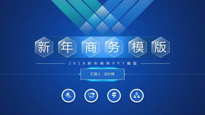 蓝色商务汇报PPT中国嘻哈tt娱乐平台