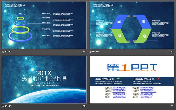 震撼星空背景的商业融资计划书PPT中国嘻哈tt娱乐平台
