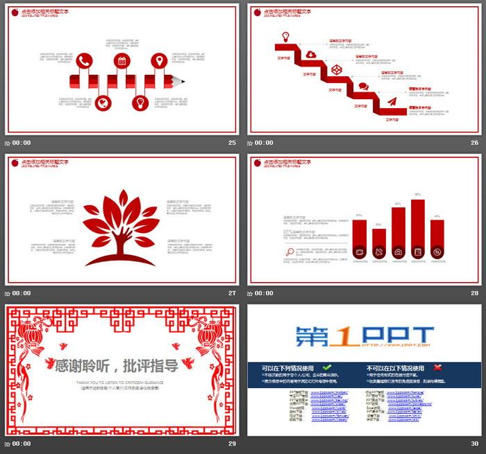 红色剪纸风格的新年工作计划PPT模板