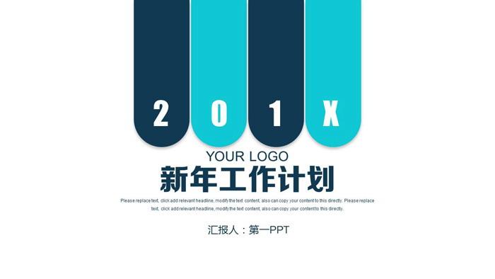 简洁蓝色扁平化新年工作计划PPT中国嘻哈tt娱乐平台