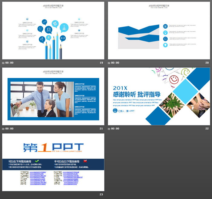 蓝色方块组合新员工入职培训PPT模板