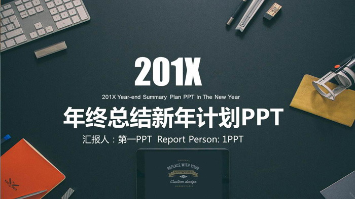 精致办公桌面背景的新年工作计划PPT模板