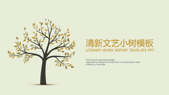 插画小树背景清新艺术PPT模板