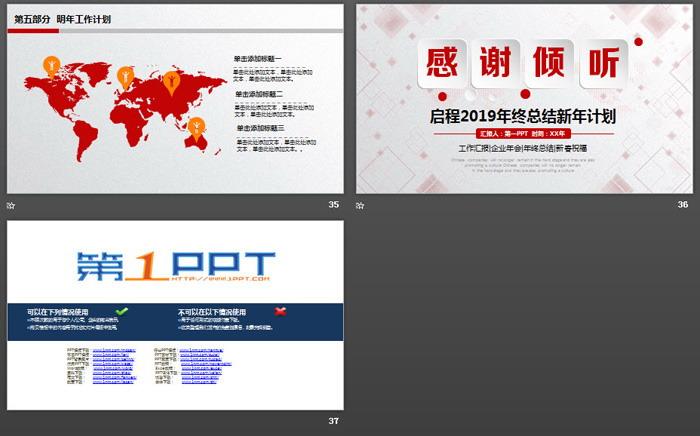 大气微立体年终工作总结PPT中国嘻哈tt娱乐平台