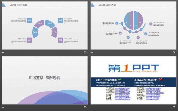紫色淡雅新年工作计划PPT模板