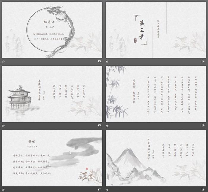 雅致水墨中国风背景的古诗词PPT模板