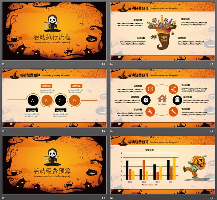 橙色童趣万圣节PPT模板免费下载