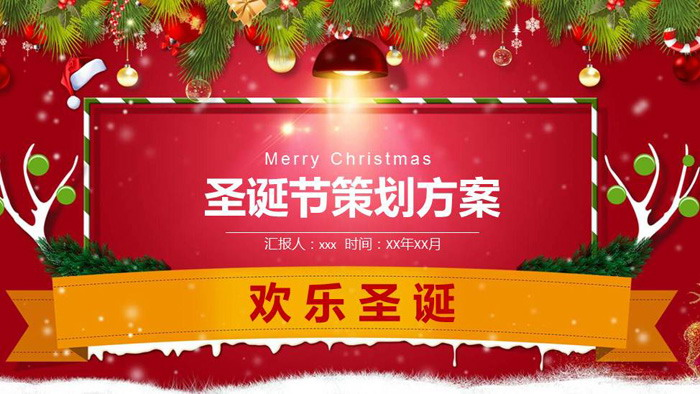 精致圣诞节活动策划PPT模板
