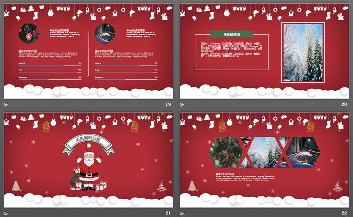 好看的圣诞节PPT模板