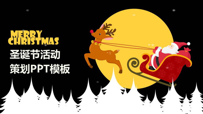 乘坐驯鹿雪橇的圣诞老人PPT模板