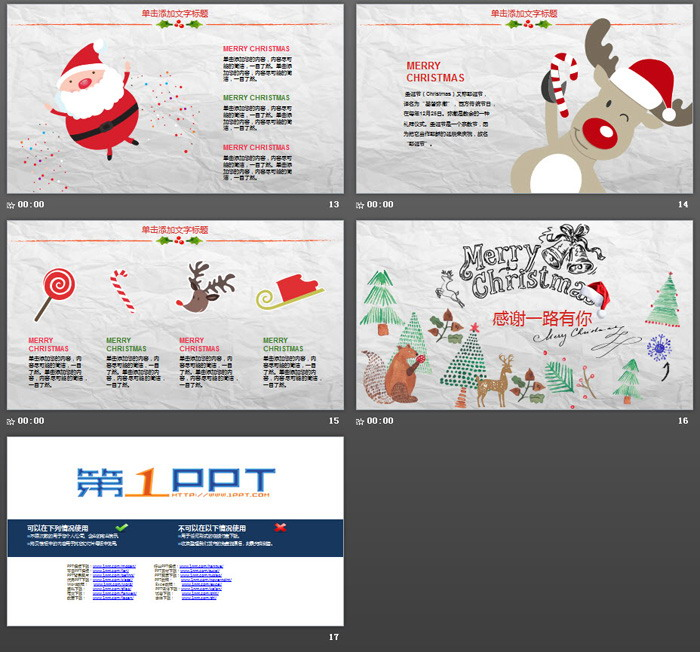 水彩手绘圣诞节PPT模板