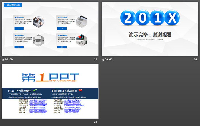 简洁立体球体背景工作总结计划PPT模板