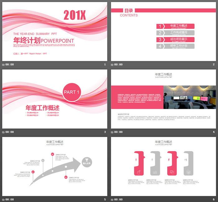 粉色线条时尚工作计划PPT中国嘻哈tt娱乐平台